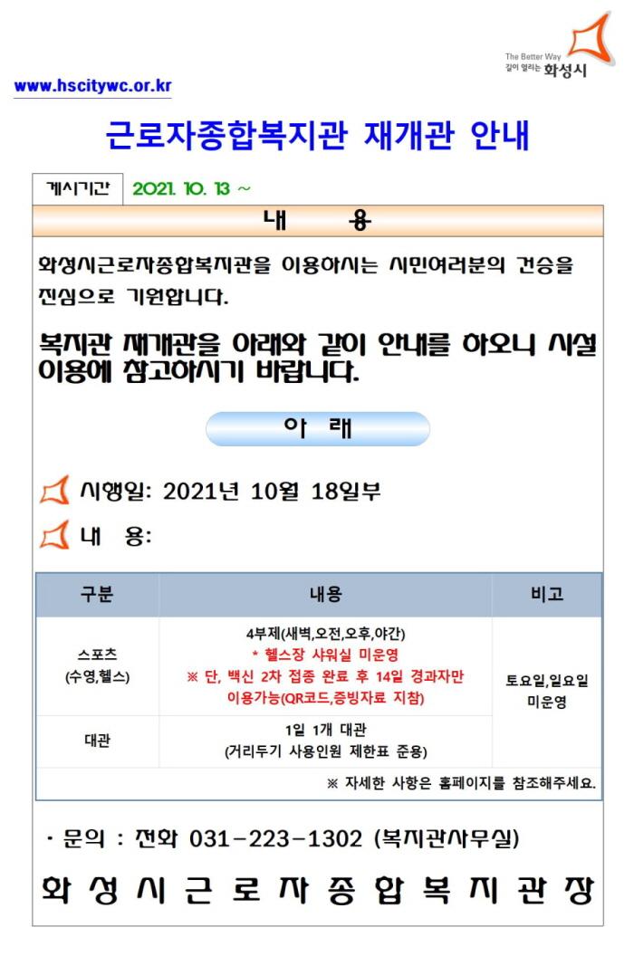 복지관운영안내문(코로나19재운영1012-18)