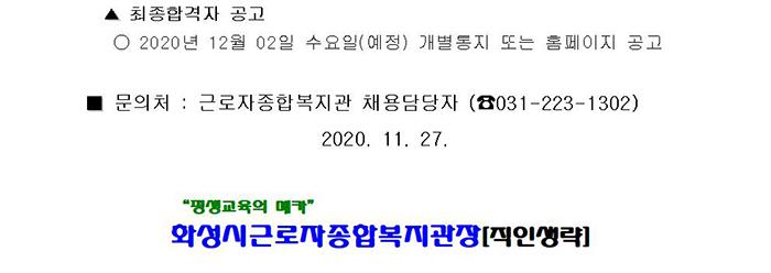2021년 동절기 1차 합격자 및 면접공고02