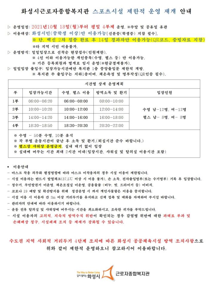 2021년10월13일-10월18일 스포츠시설 제한적 운영 재개안내