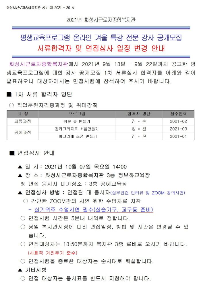 2021년 1차 합격자 및 면접공고(겨울 온라인특강 공고)01